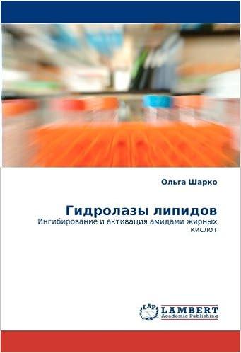 Гидролазы липидов: Ингибирование и активация амидами жирных кислот (Russian Edition)