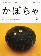 「旬」 がまるごと 2010年 11月号 [雑誌]
