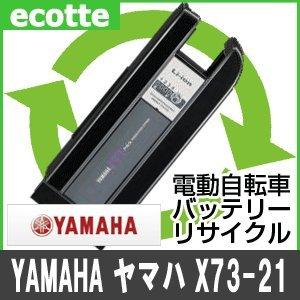【お預かり後再生お返し】 X73-21 YAMAHA ヤマハ 電動自転車 バッテリー リサイクル サービス Li-ion   B00H95JIKM