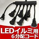 LEDイルミネーション用 6分配コード