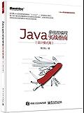 Java多线程编程实战指南(设计模式篇) (Java多线程编程实战系列)