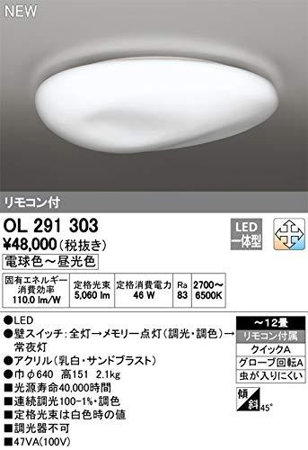 オーデリック/シーリングライト ~12畳 OL291303   B07T823JMJ