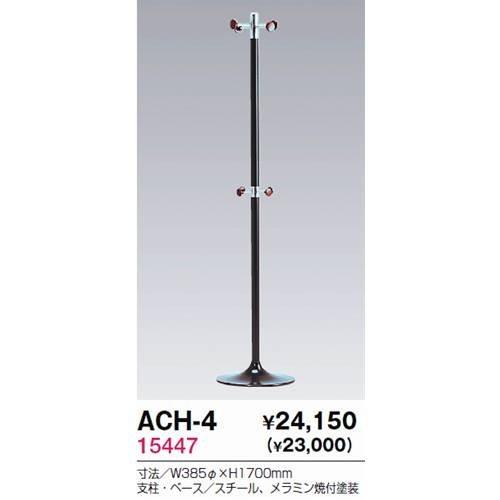 ACH-4 コートハンガー B007CPQNFW