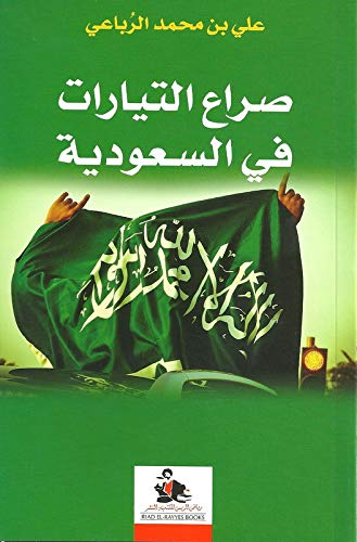 (The Conflict of Saudi's Movements )