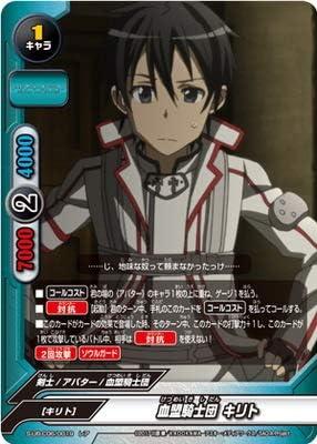 バディファイト S-UB-C06/0019 血盟騎士団 キリト【レア】