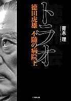 トラオ 徳田虎雄 不随の病院王 (小学館文庫 あ 29-1)