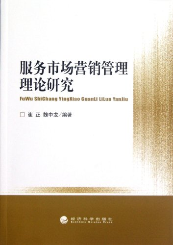 Research on Service Marketing Management Theory (Chinese Edition)