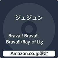【Amazon.co.jp限定】Brava!! Brava!! Brava!!/Ray of Light (初回生産限定盤) (DVD付) (デカジャケット (初回生産限定盤絵柄) 付)