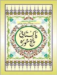 pakistani panj surah pdf download - Southcorner Barber