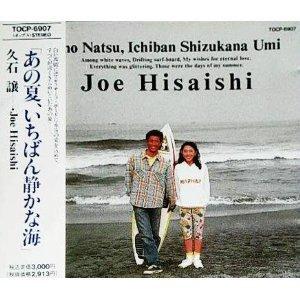 Ano Natsu, Ichiban Shizukana Umi