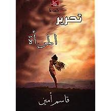 تحرير المرأة (Arabic Edition)