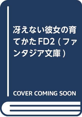 冴えない彼女の育てかたFD2 (ファンタジア文庫)