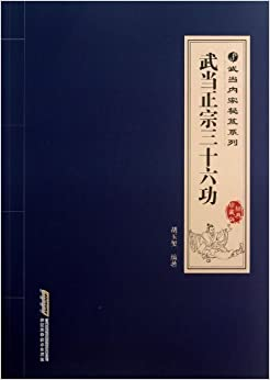 Book 36 Authentic Wudang Skills (Chinese Edition) by Hu Yuxi (2013-07-01)