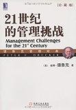 21世纪的管理挑战(珍藏版) (德鲁克管理经典丛书)