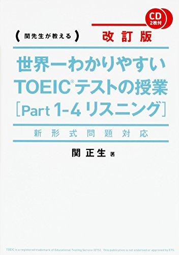 新形式問題対応 改訂版 CD2枚付 世界一わかりやすい TOEICテストの授業(Part 1‐4 リスニング)
