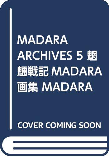 MADARA ARCHIVES 5 魍魎戦記MADARA画集 MADARA RE:COLORS