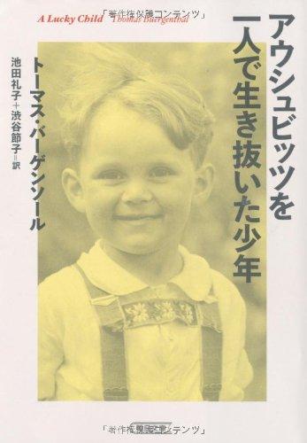 アウシュビッツを一人で生き抜いた少年 A Lucky Child (朝日文庫)