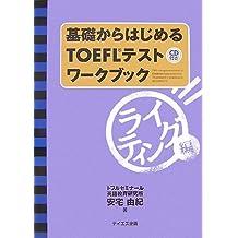 TOEFL test workbook writing hen you start from the basics (2007) ISBN: 488784087X [Japanese Import]