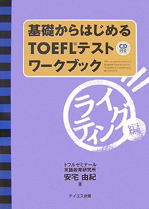 TOEFL test workbook writing hen you start from the basics (2007) ISBN: 488784087X [Japanese Import]