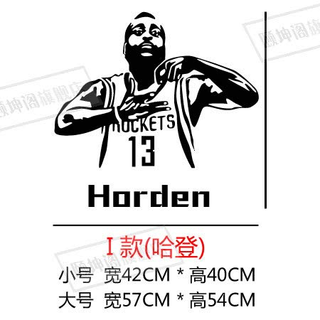 Wall Stickersbasketball NBA Star Wall Sticker Bedroom Decoration Improvement Background Wall Sticker Waterproof Self-Adhesive,Section I (Harden) Black,Small