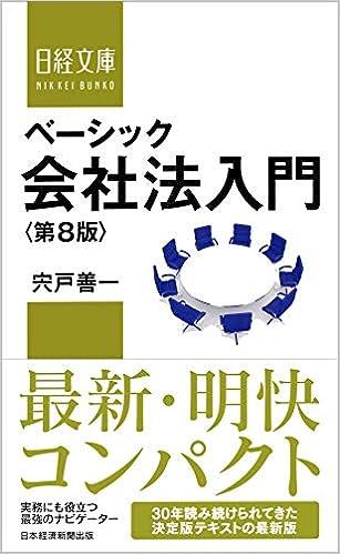 ベーシック会社法入門 (日経文庫) | 宍戸 善一 |本 | 通販 | Amazon