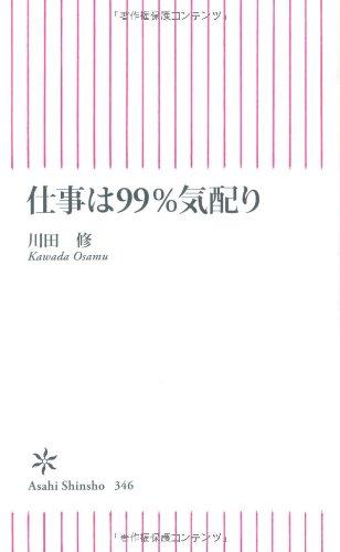 仕事は99%気配り (朝日新書)