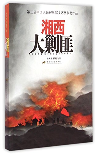 Exterminate Banditits In West Hunan  Chinese Edition