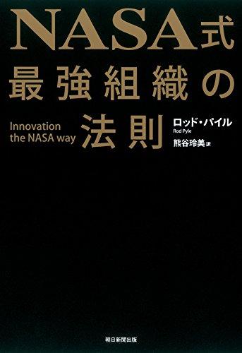 NASA式 最強組織の法則