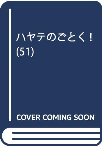 ハヤテのごとく! 51 (少年サンデーコミックス)