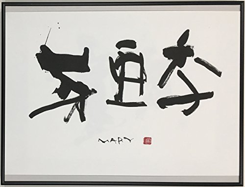 Calligraphy art. Write your name Kanji.Size:11.5 x 15.07 Inc. Frame:Brack Of Aluminum by Four Seasons Store Japan