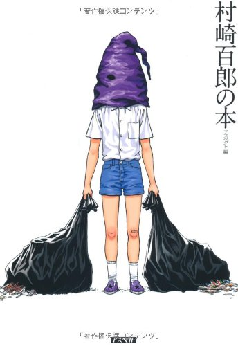 村崎百郎の本