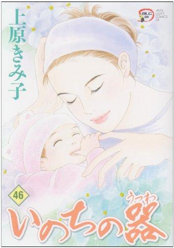 いのちの器 (46) (AKITA LADY'S COMICS DX)