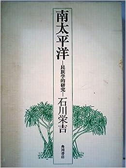 南太平洋―民族学的研究 (1979年)...