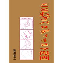 KOTOWAZAPARODYYONNKOMAMANGA (Japanese Edition)