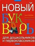 Novyi bukvar' dlia doshkol'nikov i pervoklassnikov