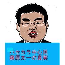 fujiwara (Japanese Edition)