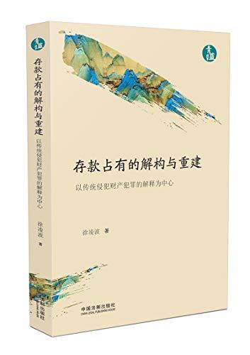 青蓝文库·存款占有的解构与重建:以传统侵犯财产犯罪的解释为中心