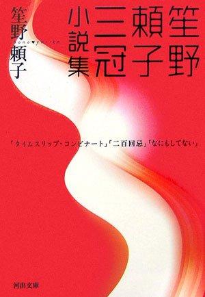 笙野頼子三冠小説集 (河出文庫)