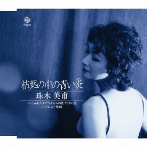 Miho Tamaki - Kareha No Naka No Aoi Honoo [Japan CD] WKCL-7111