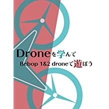 We learn a drone and lets play a Bebop 1and2 drone (Japanese Edition)
