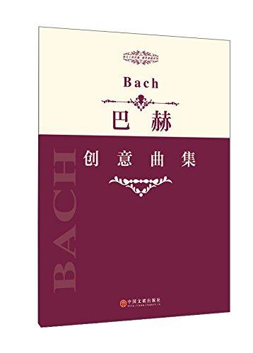 巴赫创意曲集/指尖上的芭蕾钢琴基础系列 pdf epub