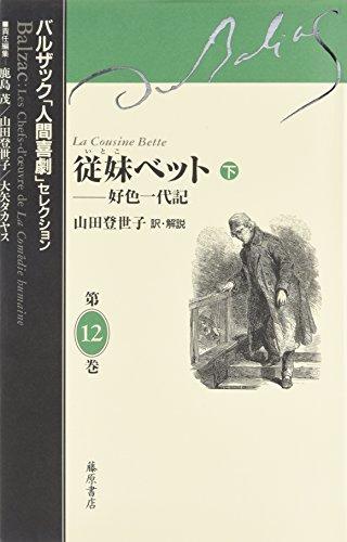 従妹ベット 下 (バルザック「人間喜劇」セレクション <第12巻>)