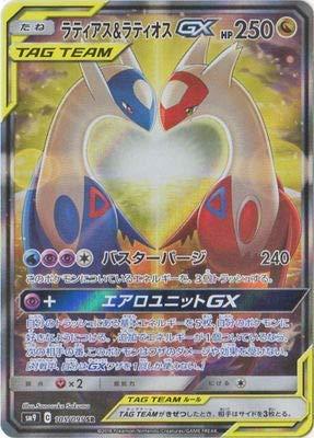 Juego de Cartas Pokemon / PK-SM 9-105 Latius y Latios GX SR ...