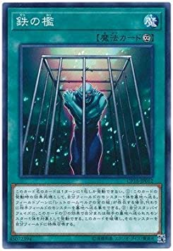 Yu Gi Oh / The 10th / COLECTORES Pack 2018 / CP 18-JP012 Palillos de Hierro