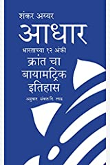 Aadhaar - Marathi (Marathi Edition) Kindle Edition
