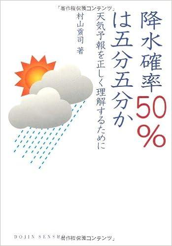 降水確率50%は五分五分か (DOJIN...