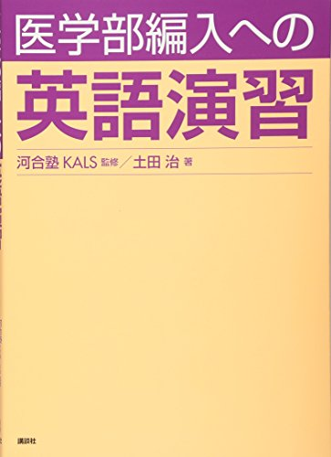 English exercises to medical school admission (KS life science professional manual) (2013) ISBN: 4061538861 [Japanese Import]