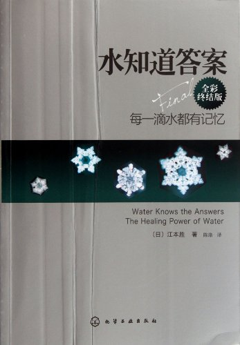 Water Knows the Answers: Each Drop of Water Has Its Own Memory (Chinese Edition)