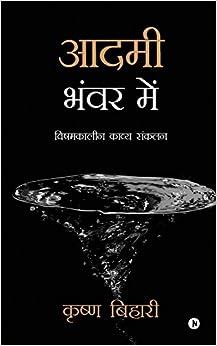 Aadmi Bhanwar Mein: Vishamkaleen Kavya Sankalan