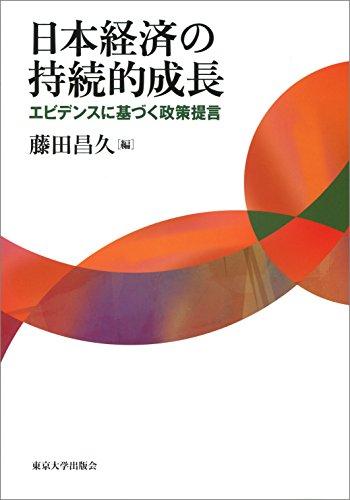 日本経済の持続的成長: エビデンスに基づく政策提言